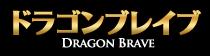 DragonBrave